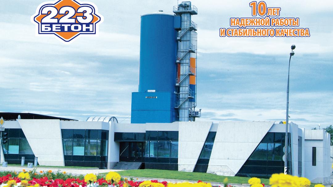 Бетон завод 223 верхнеуральск бетон