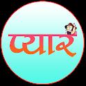 Hindi Shayari - Love Shayari 2020 icon