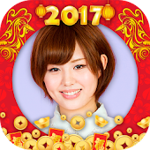 Chinese New Year 2017 Frames