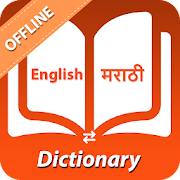App English Marathi dictionary - Offline APK for Windows Phone