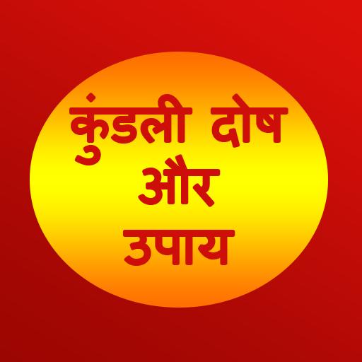 कुंडली दोष और उपाय - Kundali Dosh Aur Upay