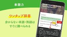 英語 学習アプリPOLYGLOTS-海外の英語ニュースで英単語・リーディング・リスニング力を鍛えようのおすすめ画像4