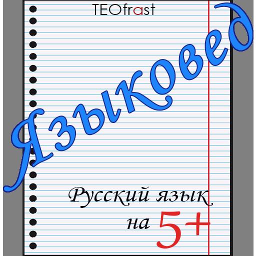 Языковед - орфография русского языка