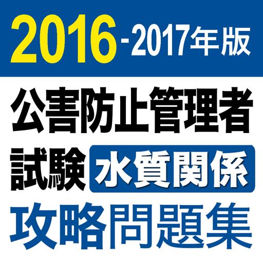 2016-2017 公害防止管理者試験 水質関係 攻略問題集