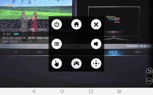 HiTVRemote for Hisilicon STB- screenshot thumbnail