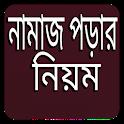 নামাজ পড়ার নিয়ম বাংলায় icon