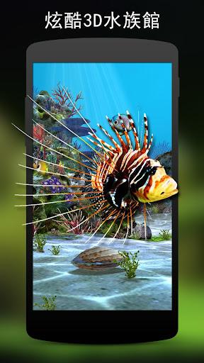 3D水族館動態桌布