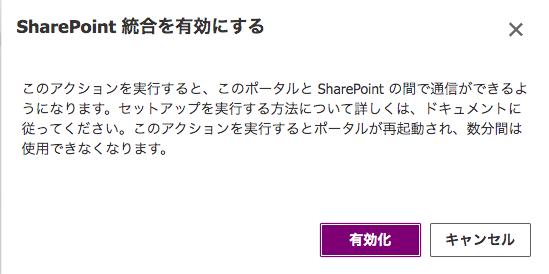 SharePoint統合を有効化
