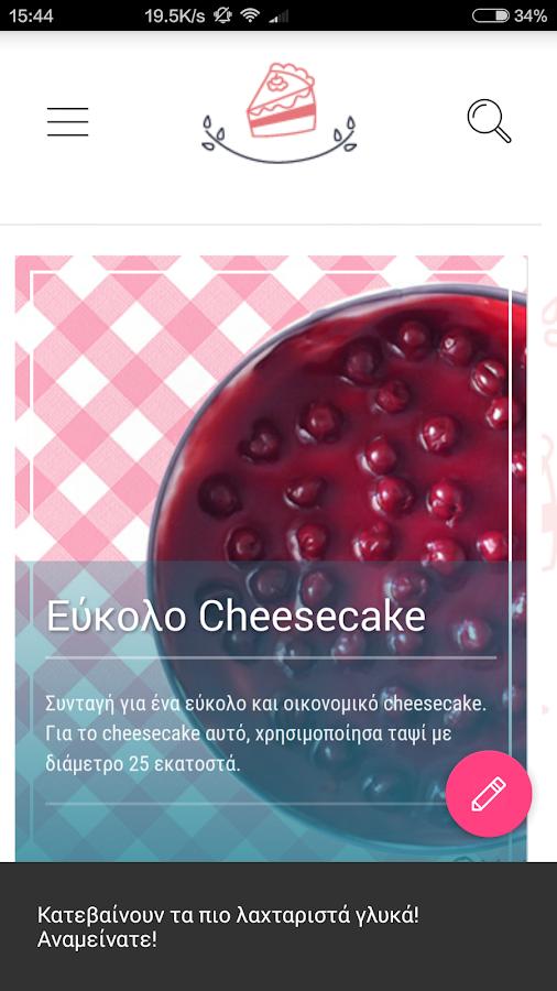 Gluka.gr - στιγμιότυπο οθόνης