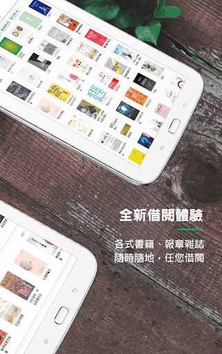 udn 讀書館 screenshot 14