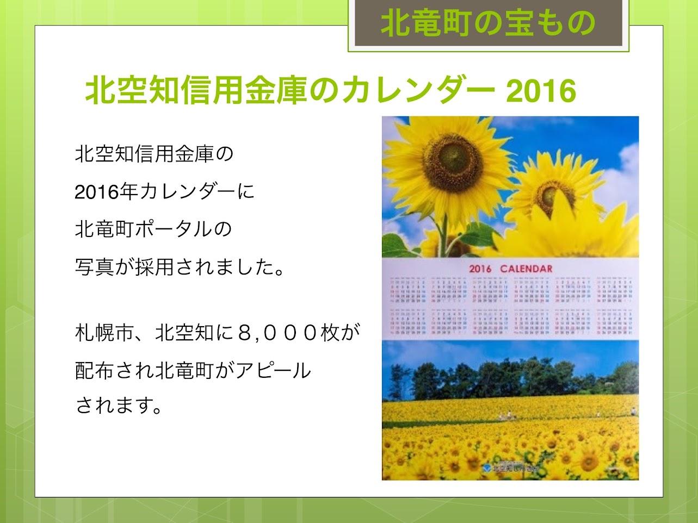 北空知信用金庫のカレンダー 2016