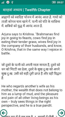 android Chanakya Niti (Hindi-English) Screenshot 2