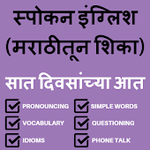 Learn English in Marathi: Speak English Fluently
