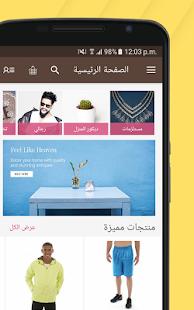 Magento2 Mobikul Arabic Mobile App Builder (RTL) - náhled