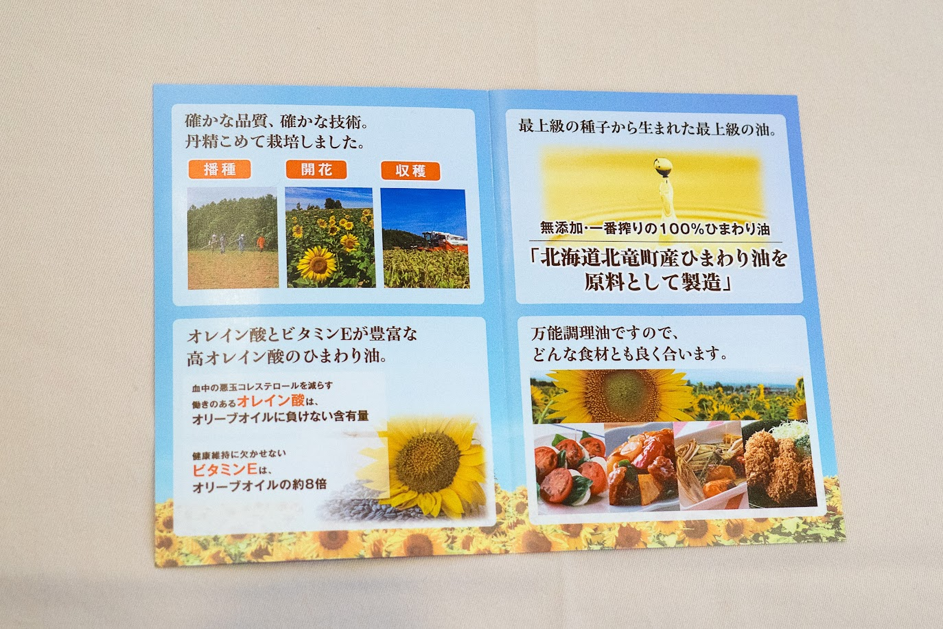 北海道北竜町産ひまわり油パンフレット