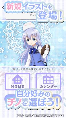 ごちうさカレンダー〜チノ編〜のおすすめ画像5