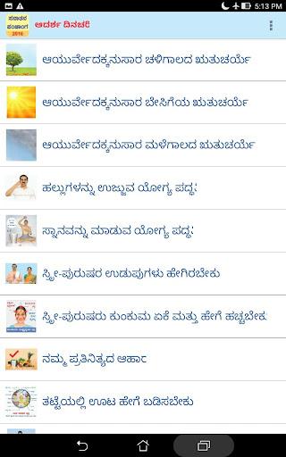 hindu panchanga kannada app