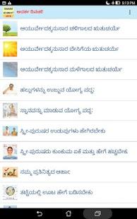 Kannada Sanatan Calendar 2016 Screenshot 16