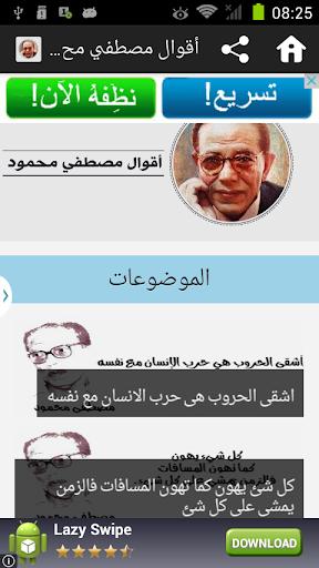 اقوال و نصائح د. مصطفى محمود
