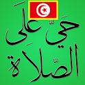 Horaire de Priére Tunisie icon