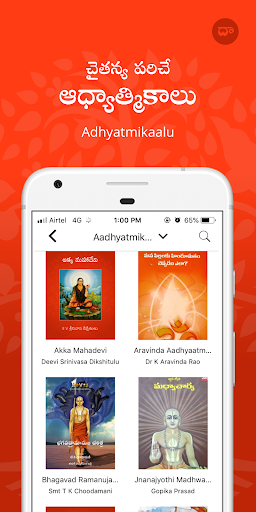 Dasubhashitam u2014 Telugu Audio Books 1.9 screenshots 3