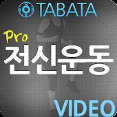TABATA 전신운동_pro