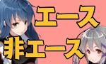 エース/非エース