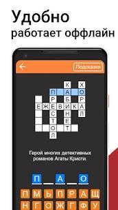 Быстрые Кроссворды на русском 2