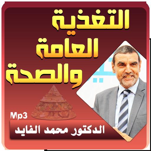 الدكتور محمد الفايد - التغدية العامة والصحة
