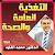 الدكتور محمد الفايد - التغدية العامة والصحة file APK for Gaming PC/PS3/PS4 Smart TV
