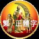 Download 月佬神準測姻緣人緣(免費實用版) For PC Windows and Mac