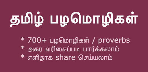 Tamil Palamozhigal Proverbs Apps On Google Play