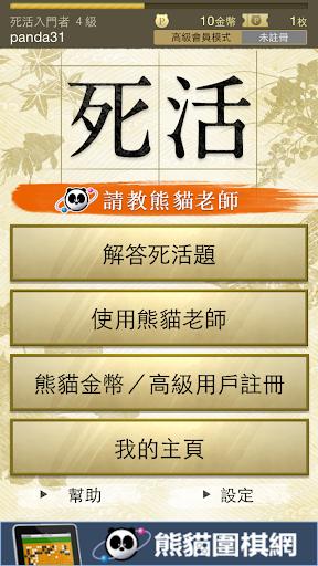 死活 請教熊貓老師
