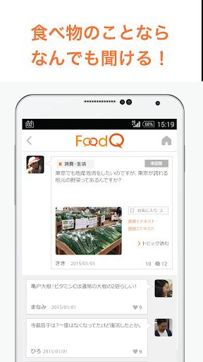 FoodQ(フードキュー)β版