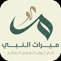 ميراث النبي ﷺ icon