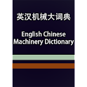 EC Machinery Dictionary icon