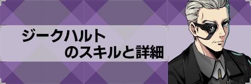 【アストロキングス】ジークハルトのスキルとステータス