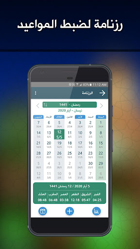 AlAwail Prayer Times - Assalatu Noor (Free) 1.3.0.5 Screenshots 7