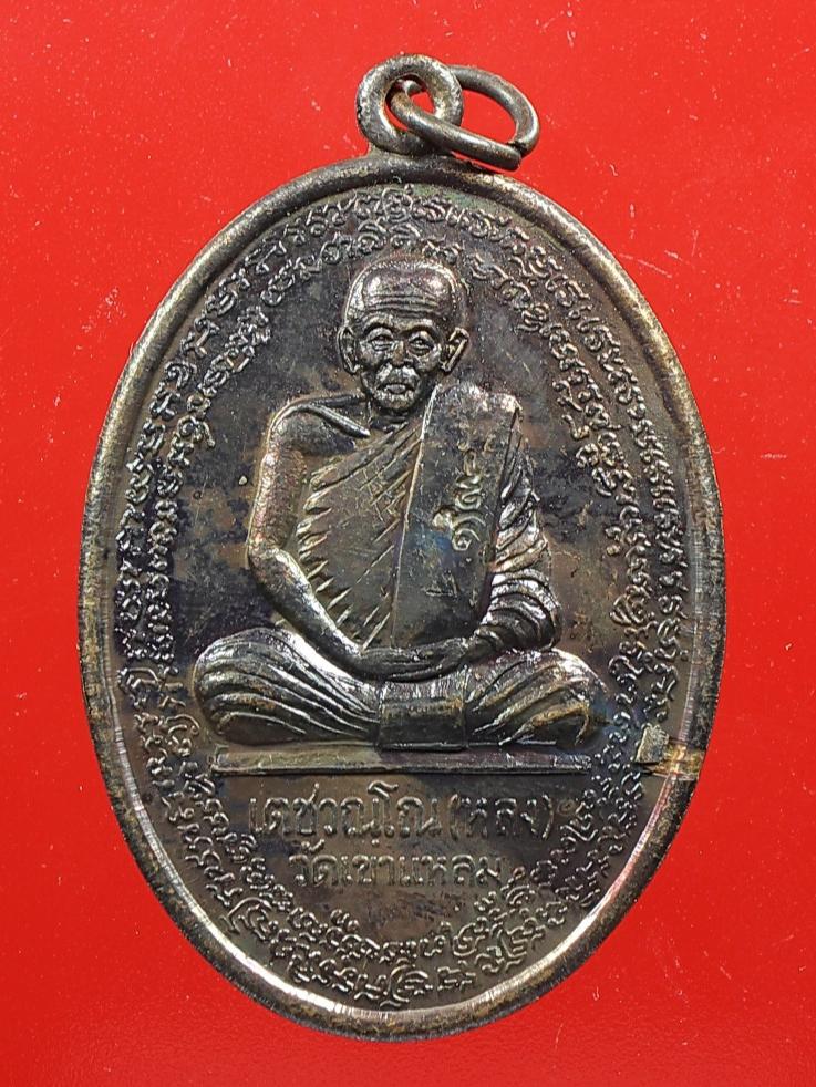 เหรียญหลวงปู่กาหลง ที่ระลึกวางศิลาฤกษ์