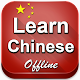 Learn Chinese in English for PC-Windows 7,8,10 and Mac