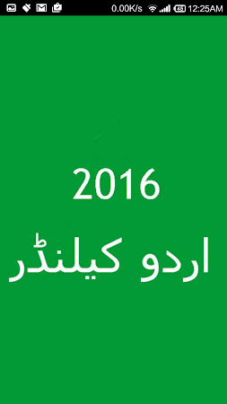 Urdu Calendar 2016 1.5 screenshot 385629