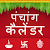 Hindi Calendar 20  file APK for Gaming PC/PS3/PS4 Smart TV