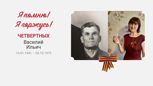 Дедушка Вася.jpg