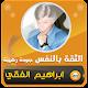 Download ابراهيم الفقي الثقة بالنفس For PC Windows and Mac