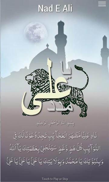 Nad E Ali - Shia Tools