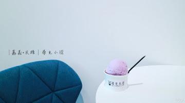 尋光小徑 義式冰淇淋