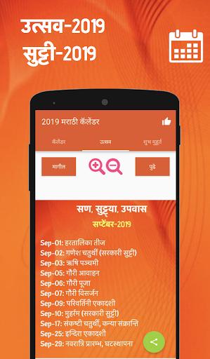 Marathi Calendar 2019 - u092eu0930u093eu0920u0940 u0915u0945u0932u0947u0902u0921u0930 2019 66 screenshots 2