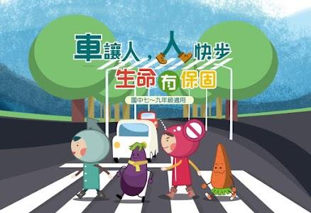 交通安全教育教學電子書-國中1 screenshot 0