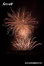 Photo: 【小松煙火工業】 フィナーレスターマイン 花火で祝う大仙市市制10周年 ~Sky Magic Orchestra~
