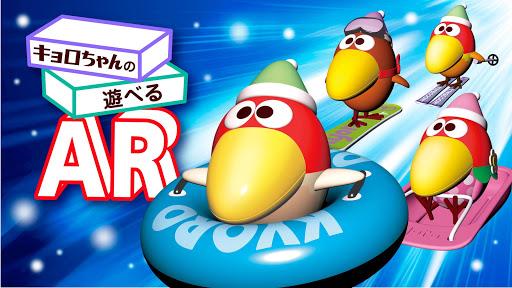 キョロちゃんの遊べるAR チョコボールの無料ARゲームアプリ